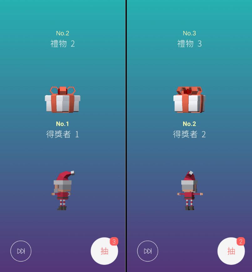 交換禮物抽籤app