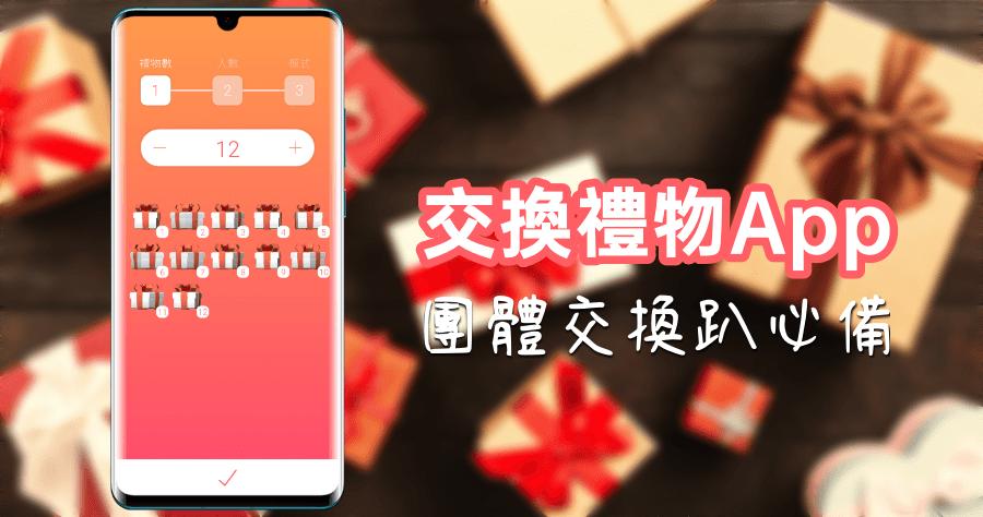 交換禮物App