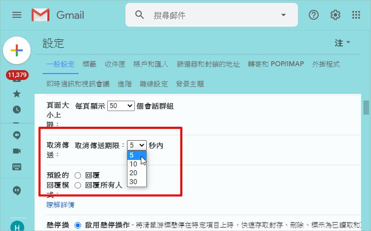 gmail撤回郵件