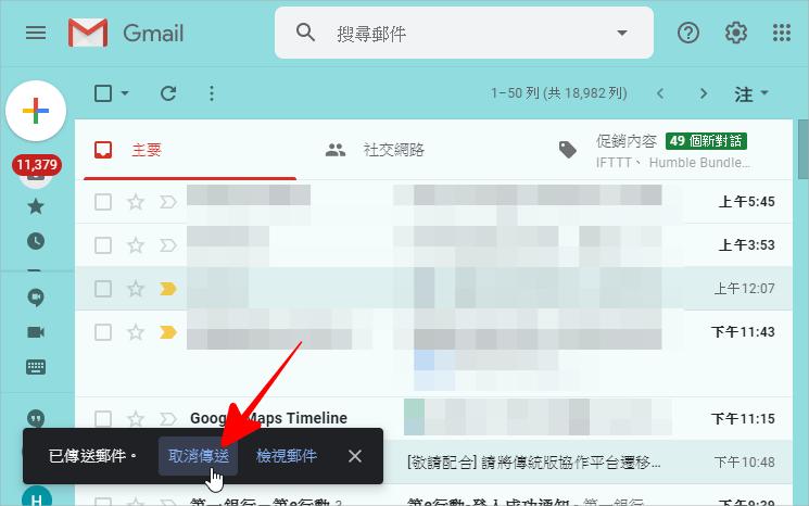 gmail取消傳送