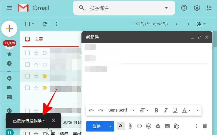 Gmail 收回信件