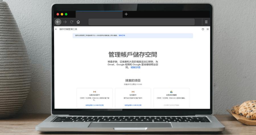 Google 儲存空間管理工具