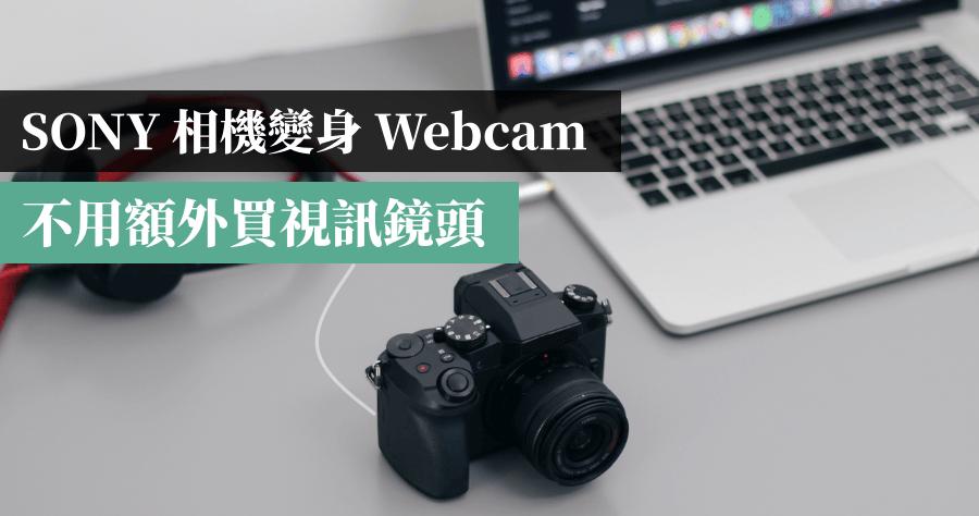 單眼webcam