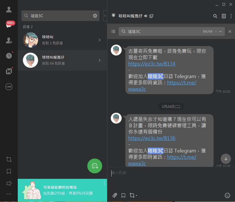 line字體放大