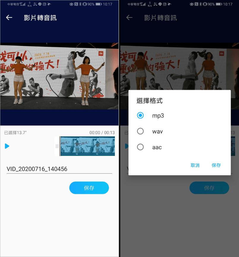 音樂剪輯app android