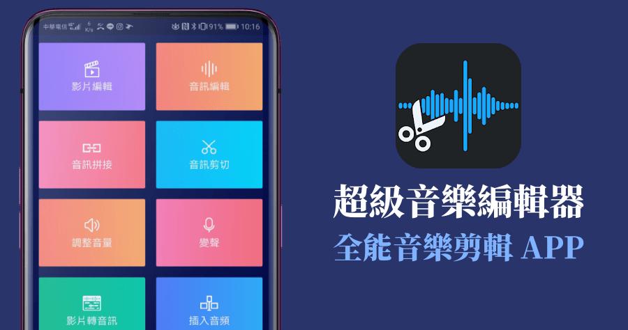 鈴聲製作App