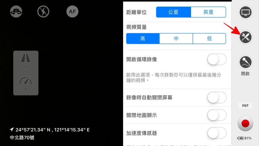 行車記錄器android系統