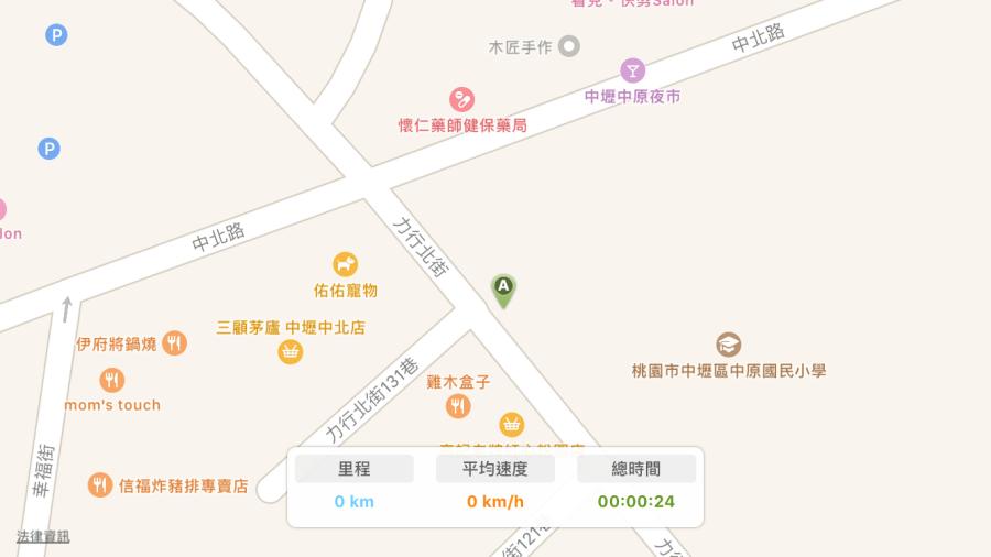 行車紀錄器App