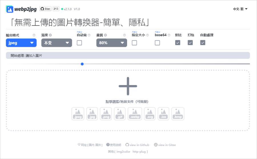 png轉jpg app