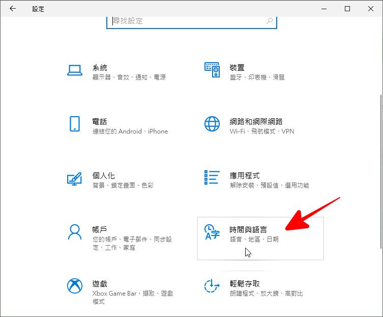 Win10 日曆 農曆