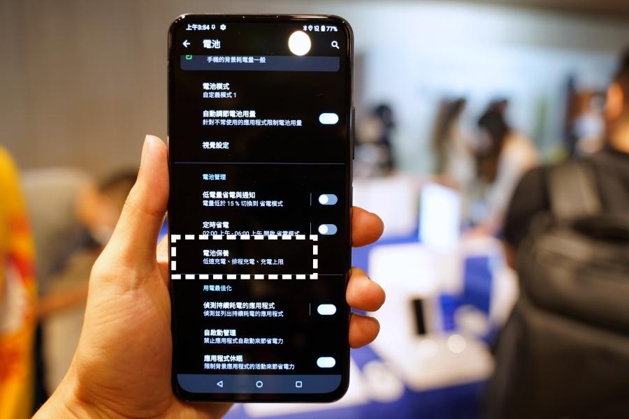 Zenfone 7 Pro 電池保養