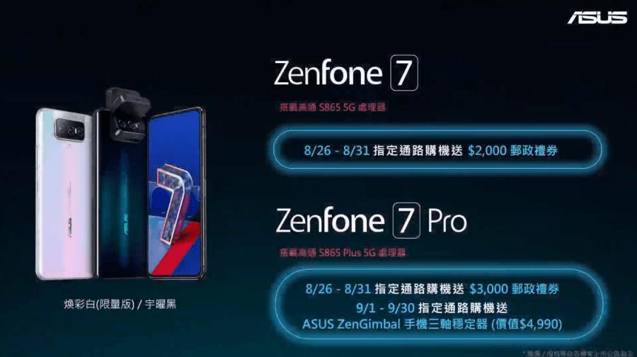 Zenfone 7 Pro 預購禮