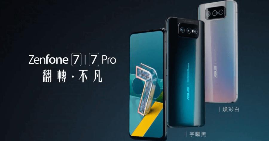 ASUS Zenfone 7 Pro 上市