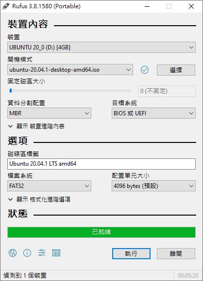 Windows越獄iOS