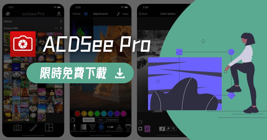 ACDSee Pro 免費