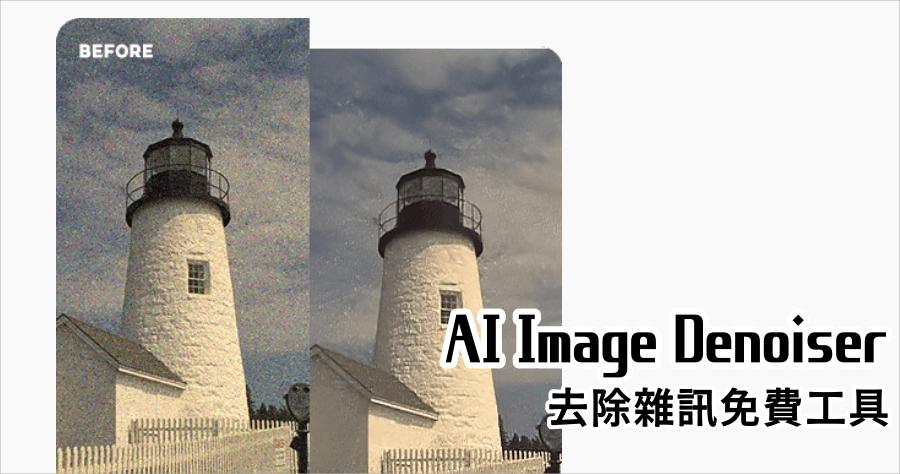 AI Image Denoiser