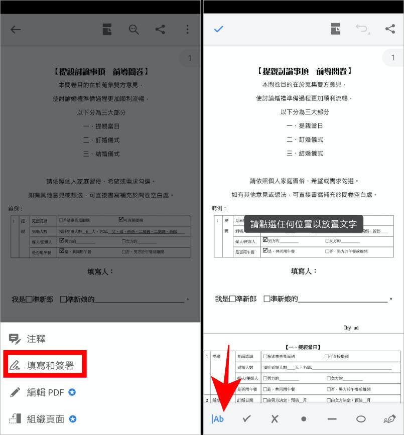 手機PDF簽名