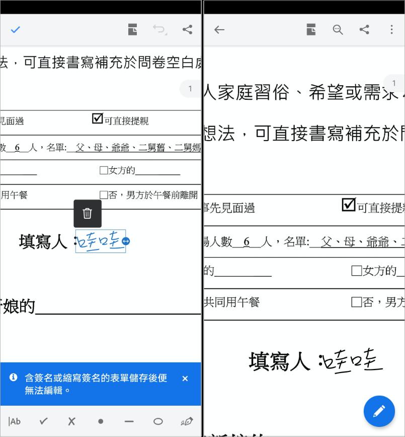 PDF 手機簽名