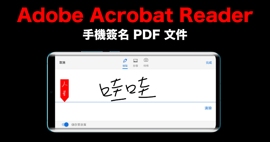 手機可以直接簽名 PDF 文件檔嗎?Adobe Acrobat 手機版免費下載 | 綠色工廠
