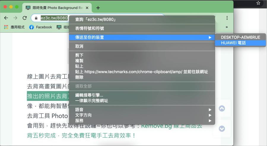 Chrome剪貼簿共用