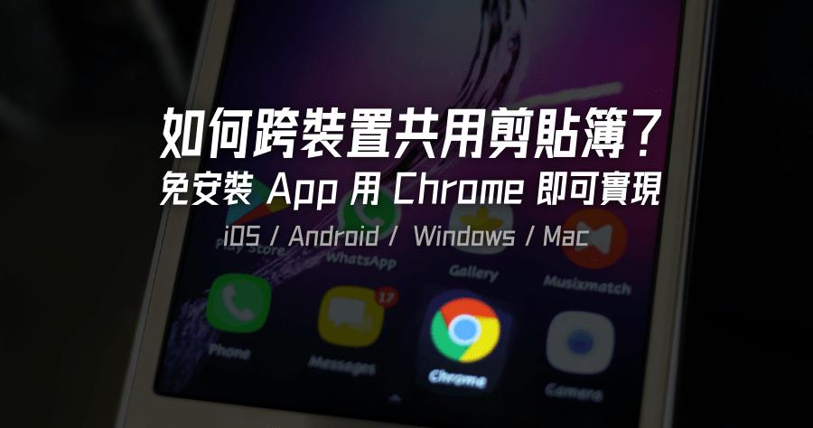Android / iOS / Mac / Windows 全系統共用剪貼簿,跨裝置複製貼上免安裝任何 App 即可實現