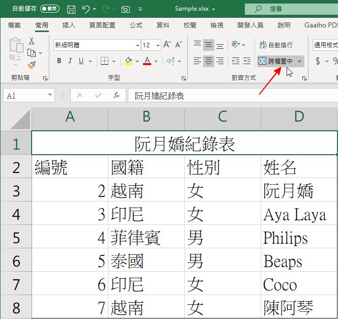 Excel 無法排序與篩選