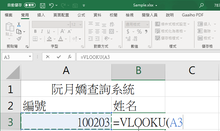 vlookup用途