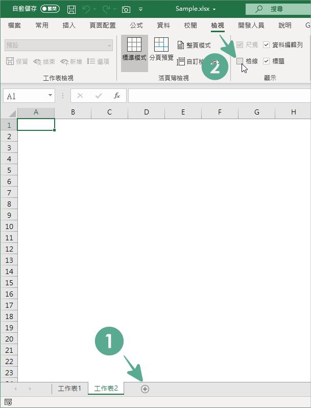 Excel 浮水印教學