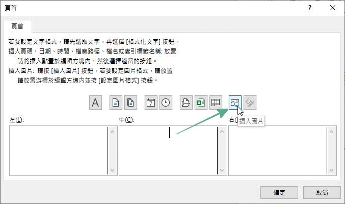 Excel 整頁浮水印