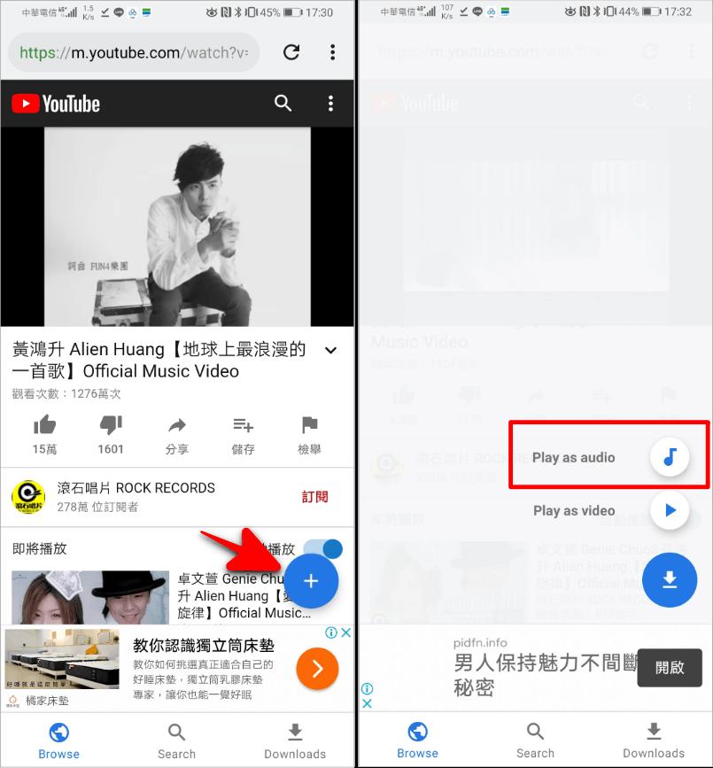 YouTube 背景音樂播放
