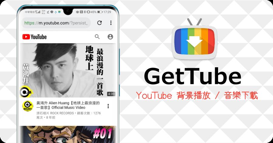 GetTube