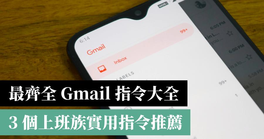 Gmail 指令大全