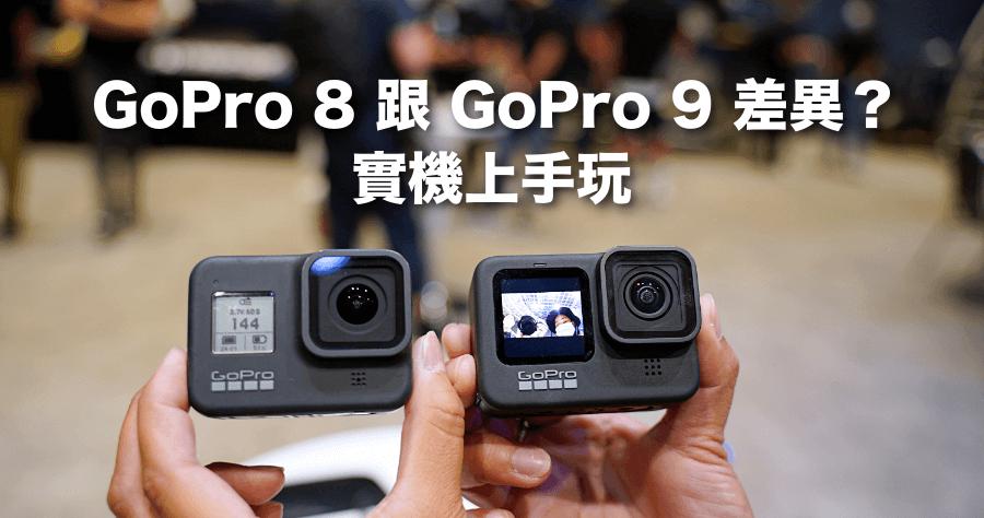 Gopro 9動手玩