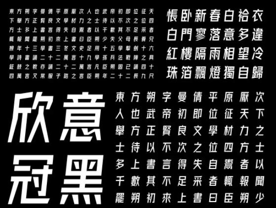 字體圈欣意冠黑體