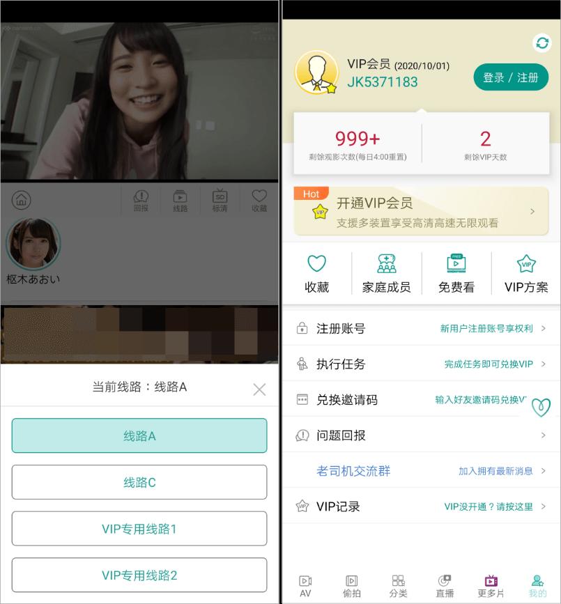 A片App