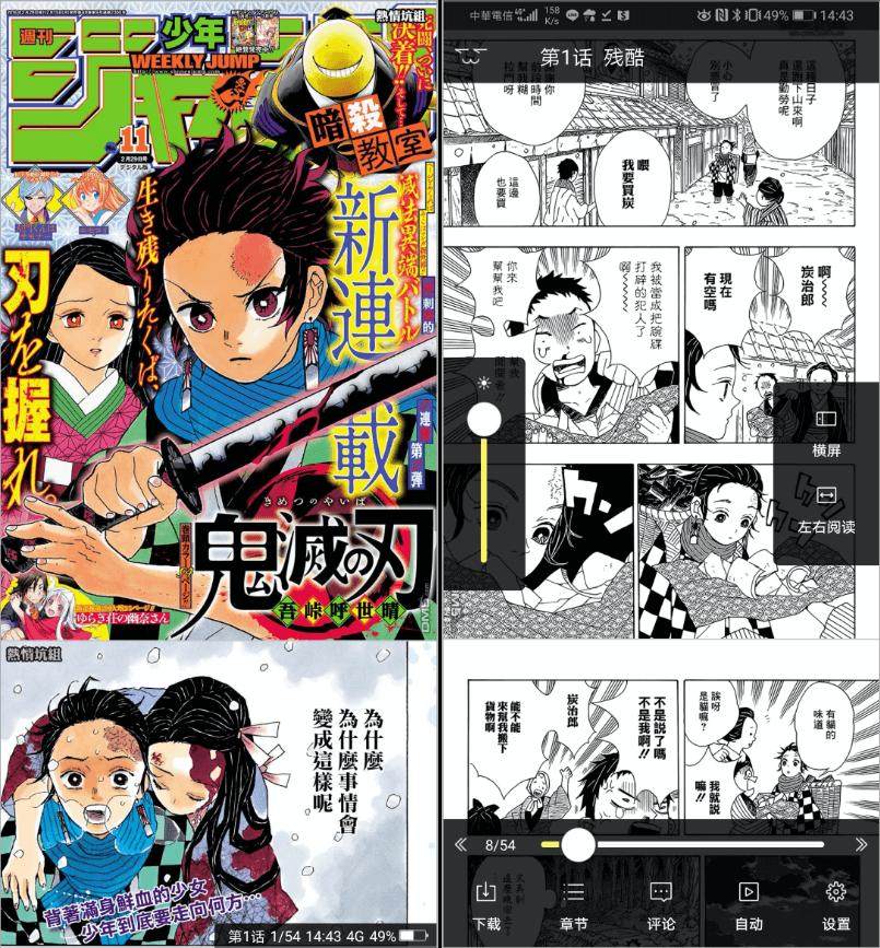 漫畫App 2020