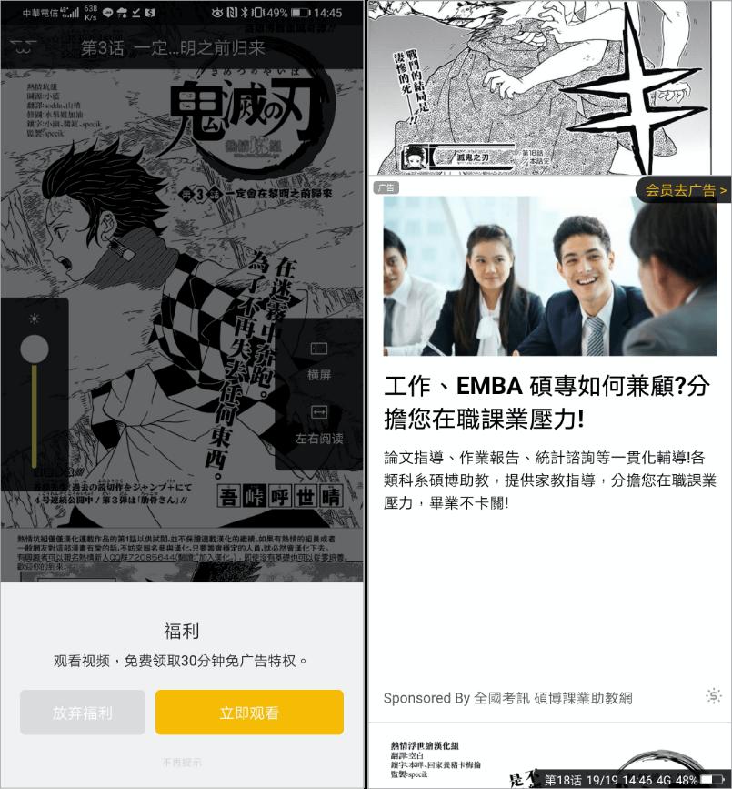 漫畫人 App