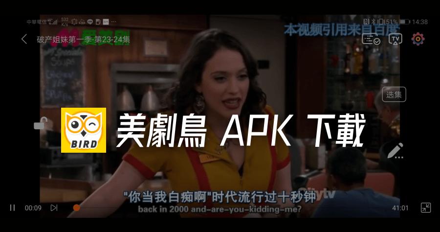 美劇鳥 APK 下載,無限美劇免費線上看