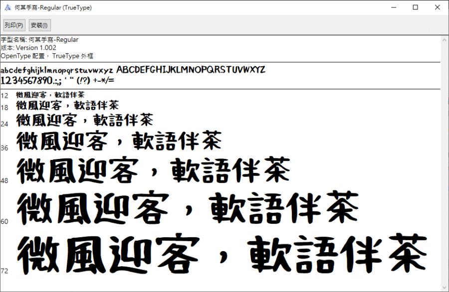 日文手寫字體