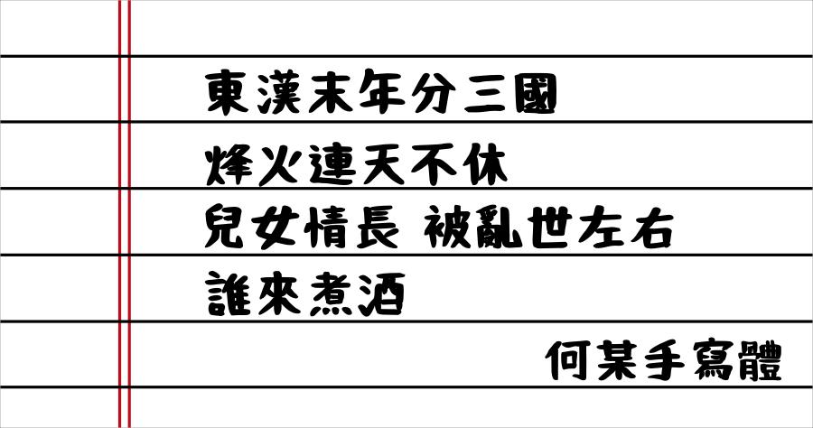 日文字型下載