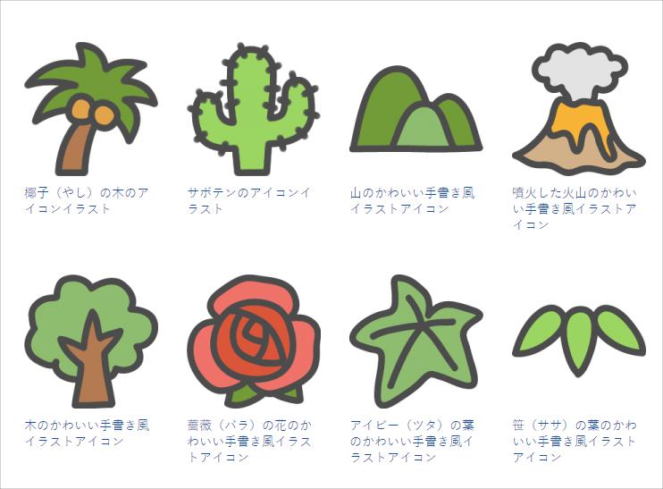 植物手繪插圖下載