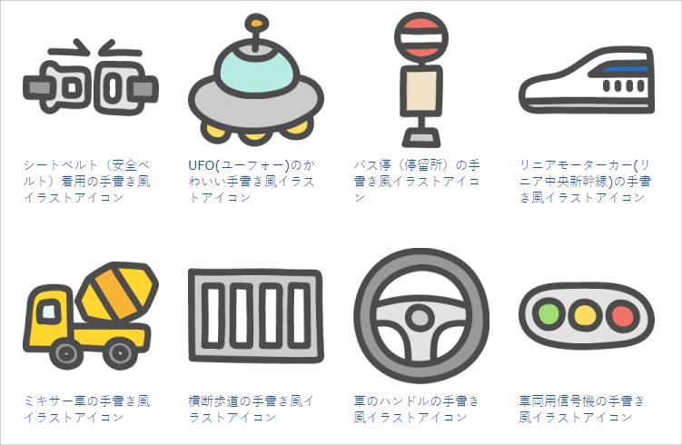 交通工具手繪插圖下載