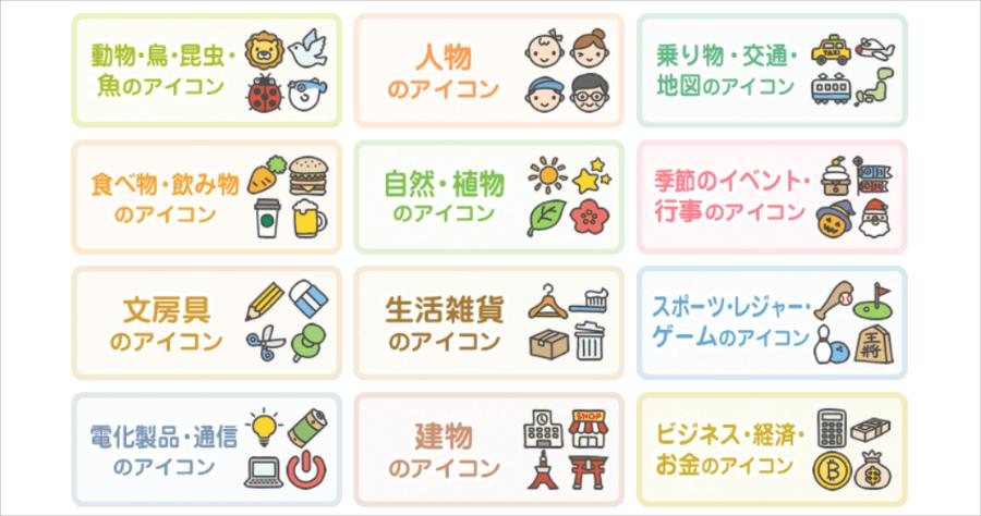 落書きアイコン Rakugaki