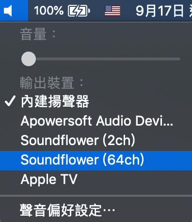 螢幕錄影系統聲音