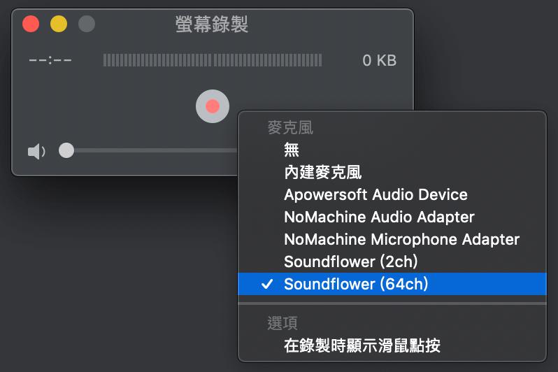 QuickTime Player 錄製系統聲音