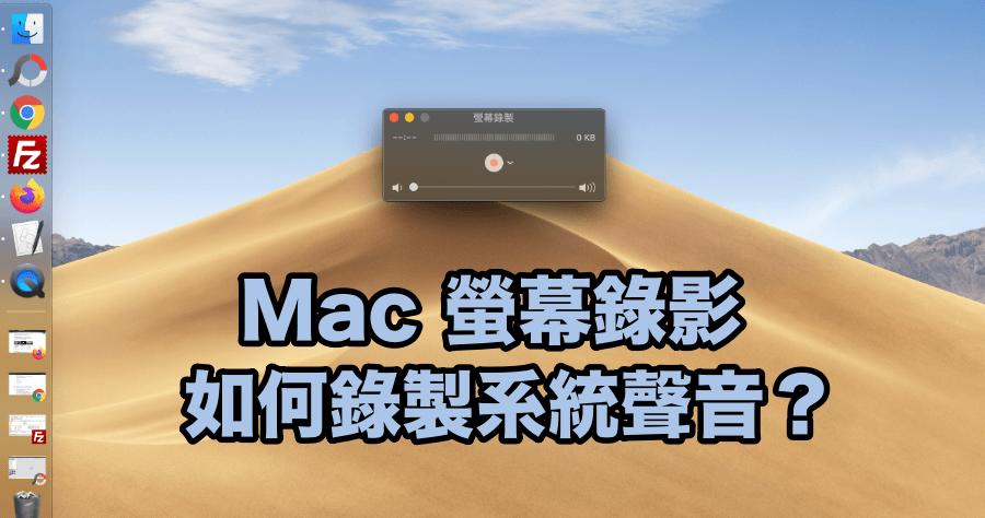 Mac 錄系統聲音