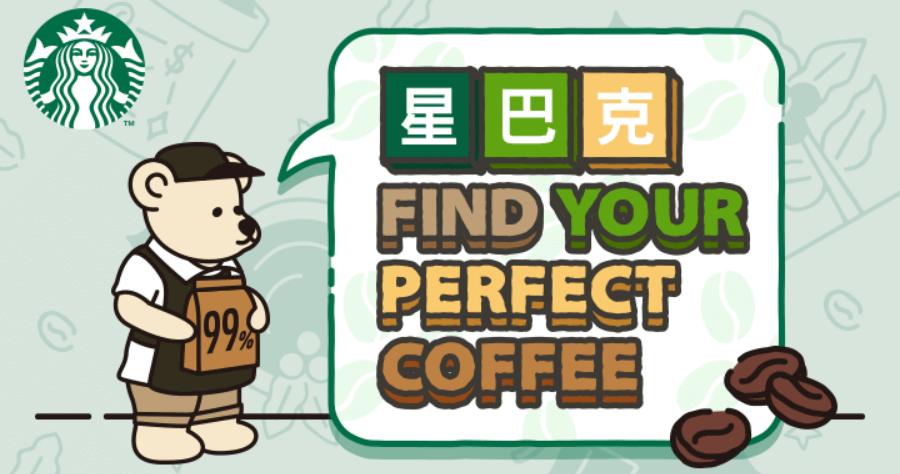 星巴克 9 月買一送一,連續 13 天至 9/13 止 ( Find Your Perfect Coffee 數位活動 )