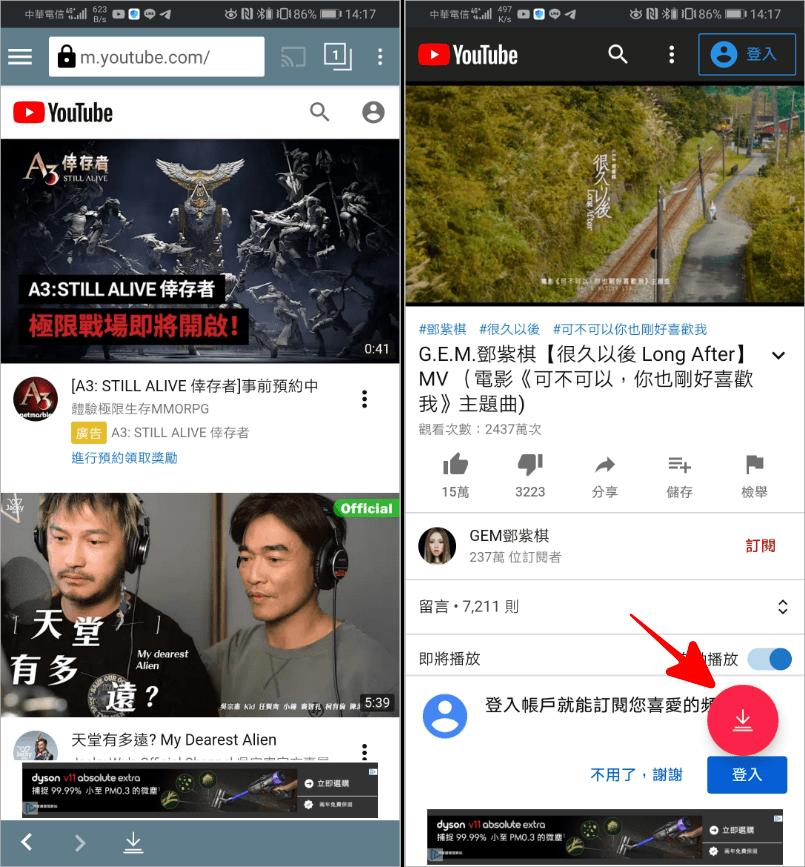 Youtube音樂下載