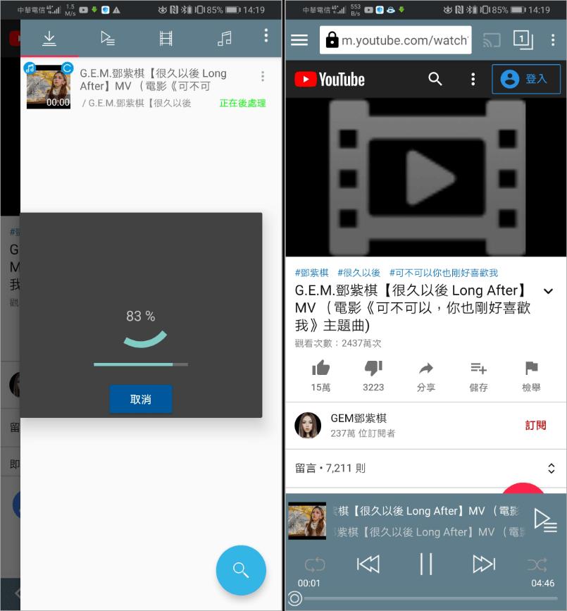 關螢幕聽youtube app