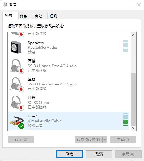 錄製電腦内部聲音
